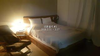 신혼일기 #2 침대, …