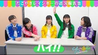 たこやきレインボー公式YouTube Channel開設しました☆ 隔週水曜日にアッ...