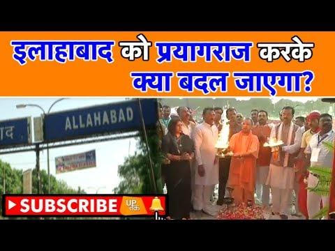 Allahabad को Prayagraj करके क्या बदल जाएगा ? | UP Tak