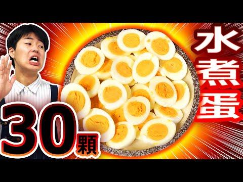 三十顆水煮蛋沾各種醬料吃吃看!竟然出現嚇死日本人的醬?