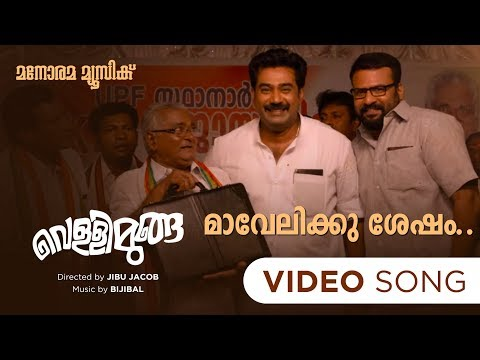 Mavelikkusesham song from Vellimoonga