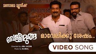 Download Hindi Video Songs - Mavelikkusesham song from Vellimoonga
