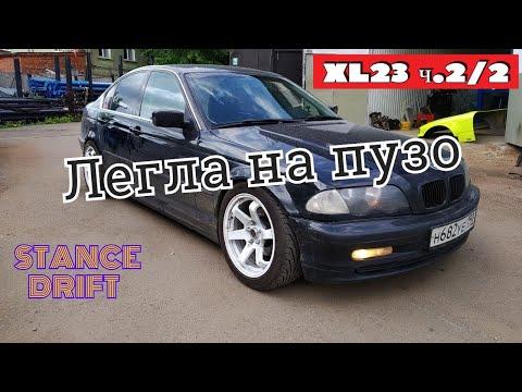 (XL23)BMW E46 Stance для Drifta ч.2/2 Финал / Настройка / Корчи