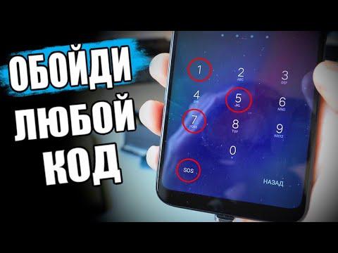 Как ОБОЙТИ Пин Код На Любом Смартфоне 🔥