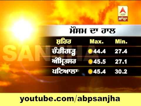 Punjab weather Report: 7th June
