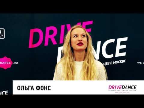 Ольга Фокс о Drive Dance