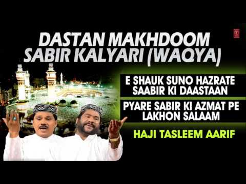DASTAN MAKHDOOM SABIR KALYARI : HAJI TASLEEM AARIF Full Audio (JUKEBOX) || T-Series IslamicMusic