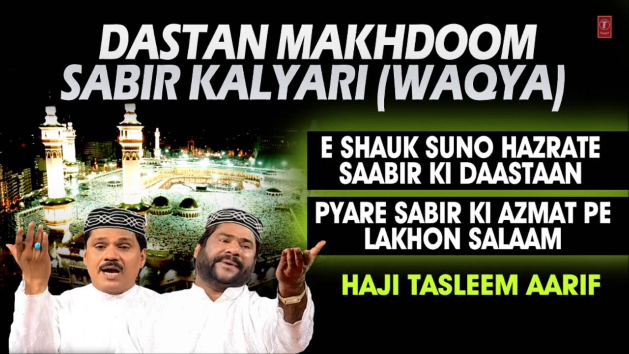 dastan makhdoom sabir kalyari mp3