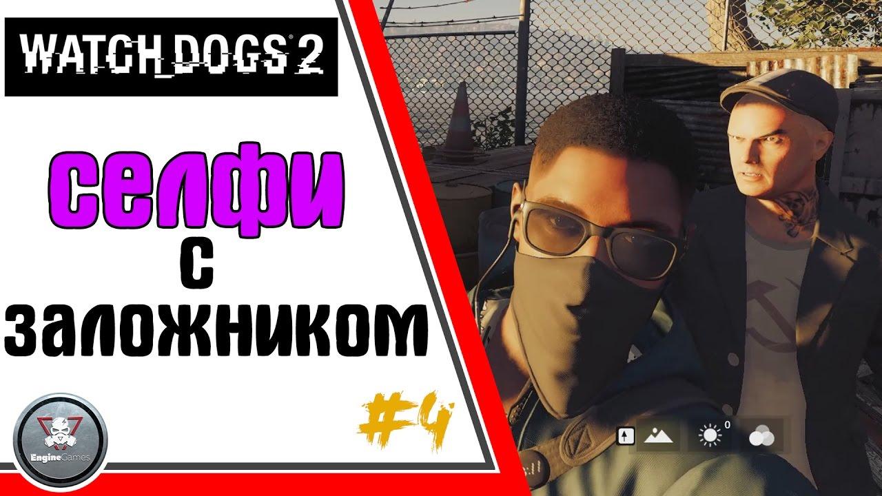 Watch Dogs 2 ! Селфи с ЗАЛОЖНИКОМ ! прохождение обзор #4 ...