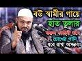 New Islamic Waz 2019 mufti hedayetullah azadi । Noor islamic media