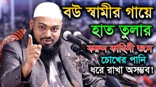 New Islamic Waz 2019 mufti hedayetullah azadi । Noor islamic media