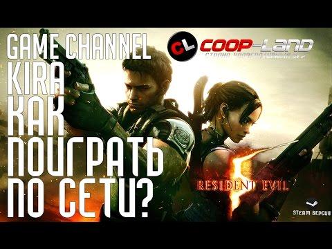 Resident Evil 5 Gold Edition - Как поиграть по сети?! (Пиратка + Игровой процесс)