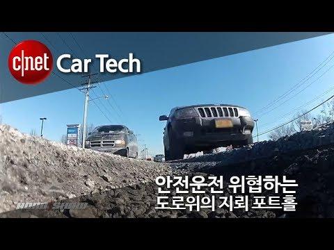 안전 운전 위협하는 포트홀, 방지 가능한 자동차 기술