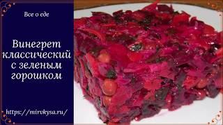 Винегрет с зеленым горошком - классический пошаговый рецепт
