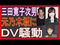 高橋祐也 元乃木坂大和里菜 不倫&DV騒動でまたもや警察沙汰!!!