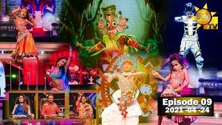 Hiru Super Dancer Season 3 | EPISODE 09 | 2021-04-24 Thumbnail