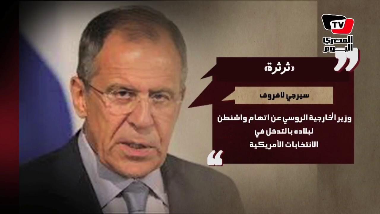 المصري اليوم:سيرجي لافروف عن اتهامات واشنطن بالتدخل في انتخابات امريكا:«ثرثرة»