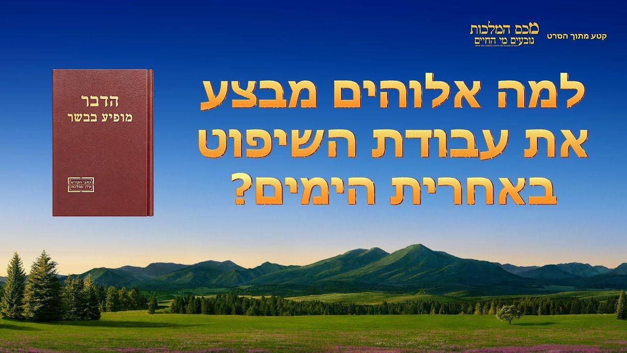 סרט טוב | 'מכס המלכות נובעים מי החיים' קטע (4) – למה אלוהים מבצע את עבודת השיפוט באחרית הימים?