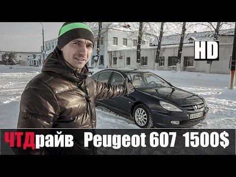 Автомобиль Е класса за 1500$ Пежо 607