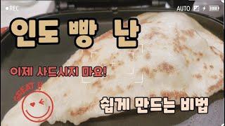 제빵기 이용한 난 만들기#버터치킨의 난# 쫄깃한 난 만…