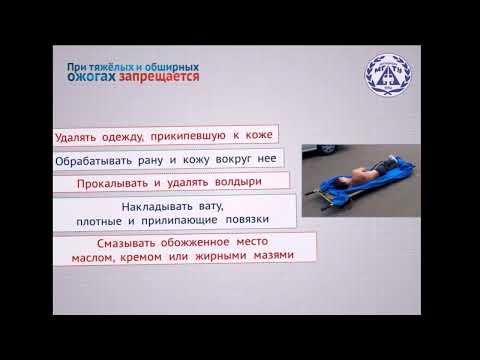 10/11/2019 14-00 Первая помошь