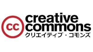 安心して、かっこいい動画を作りましょう! Creative Commons and YouTube