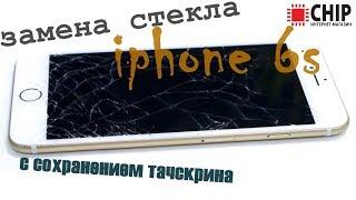 ремонт iphone 6s замена стекла - 6s plus glass repair