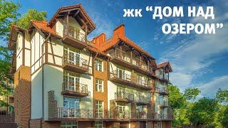 Жилой комплекс - Дом над Озером г. Светлогорск(Изготовление рекламного видеоролика для ЖК