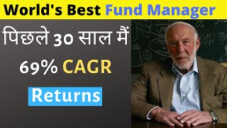 jim simons | worlds best fund manager | In Hindi