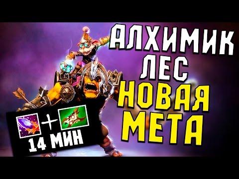 видео: Алхимик В Лес - Быстрый Армлет и Аганим