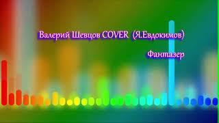 Валерий Шевцов COVER  (Я.Евдокимов) - Фантазер
