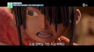 b tv 영화 추천 쿠보와 전설의 악기 kubo and the two strings 2016