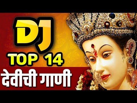 Top 14 DJ Devichi Gaani -  Devi Bhaktigeet - Sumeet Music