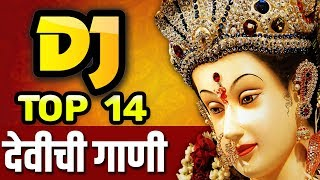 Download lagu Top 14 DJ Devichi Gaani Devi Bhaktigeet Sumeet Music MP3