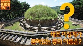 조선의 왕, 태조 이성계는 어디에 있을까요? [Explore Royal Tomb of Chosun]
