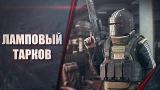 Escape from Tarkov - РЕЖИМ ВЫЖИВАНИЕ #26