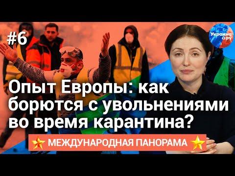 Международная панорама #6: как в ЕС борются с увольнениями во время карантина?