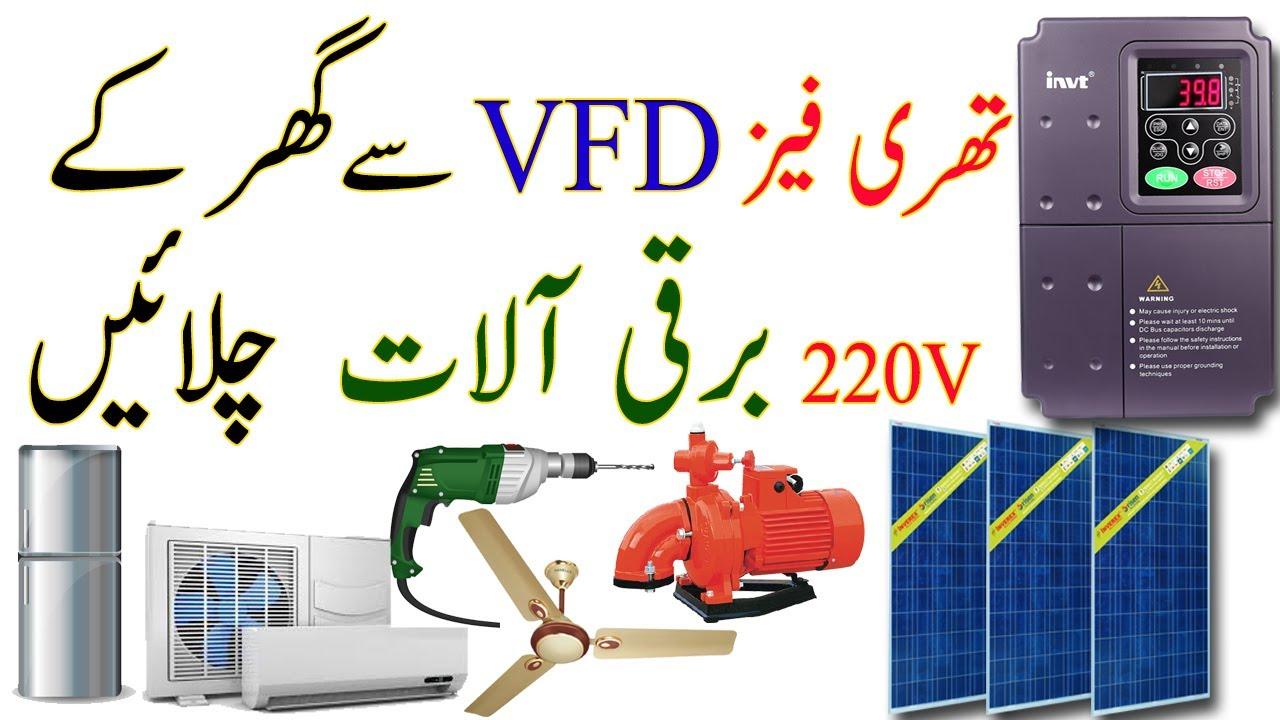 تھری فیز وی ایف ڈی سے گھر کے آلات چلائیں۔ | INVT VFD Use for  Single Phase 220v  Home Appliances