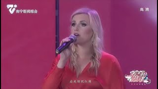 Zhi Fou Zhi Fou, 知否 知否 - Chinese New Year Spring Festival Gala - Sophie Morris and 杨历川