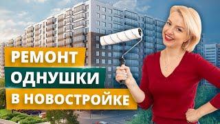 Ремонт однушки 47 кв. м. | Однокомнатная квартира в новостройке | Бюджетный ремонт квартиры