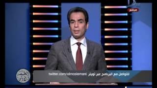 بالفيديو.. المسلمانى: الانقلاب الاقتصادى مفهوم جديد فى العالم