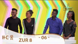 Zur 8 Game Show 06 | ዙር ፰ ጨዋታ 06  [Arts Tv World]