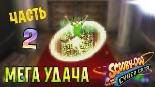 МЕГА УДАЧА : Scooby-Doo and the Cyber Chase : Часть 2
