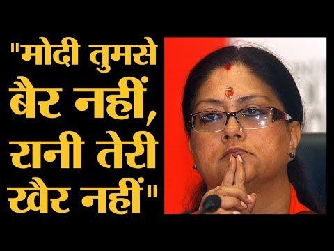 Rajasthan Bypolls में BJP के लिए बुरी खबर आई है | Congress | Vasundhara Raje | Modi |Rahul Gandhi