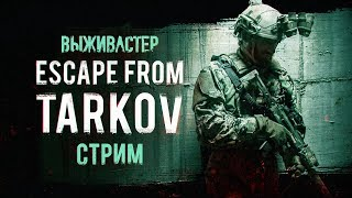 №124 Escape From Tarkov -...
