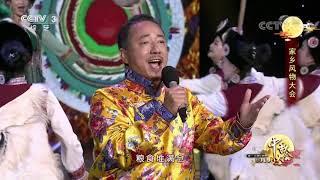 [2019中秋大会]歌曲《纳西幸福万年长》 演唱:拉伯阿新| CCTV综艺