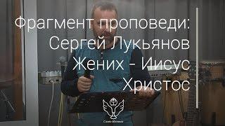 Сергей Лукьянов - Жених - Иисус Христос
