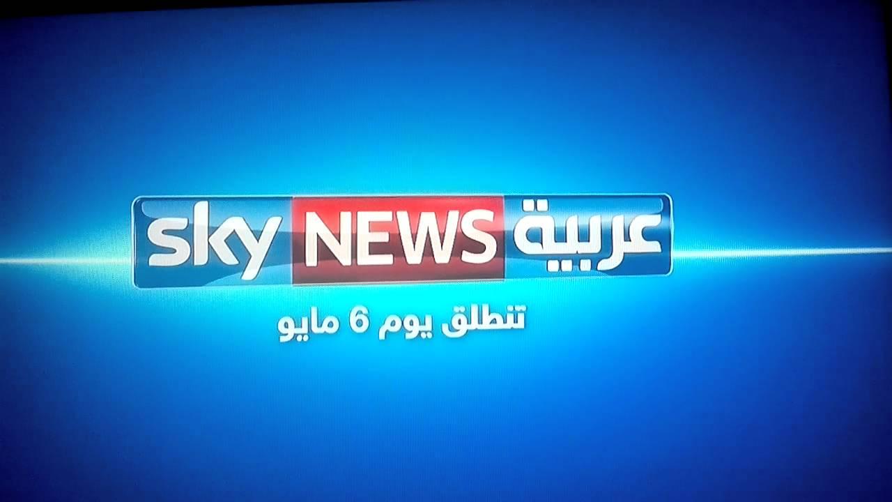 اطلاق قناة عربية Sky News على النايل سات بتقنية Hd Youtube