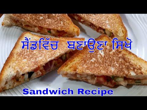 ਸੈਂਡਵਿੱਚ ਬਣਾਓ Sandwich Recipe / In Punjabi | How To Make  Sandwich At Home - JaanMahal