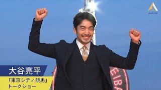 東京シティ競馬(TCK)のイメージキャラクターを務める大谷亮平が、10日...